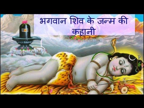 महाशिवरात्रि विशेष:- भगवान शिव के जन्म की कहानी