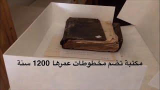 أكبر مكتبة مخطوطات في الأندلس ، مخطوطات من عهد الخلافة الإسلامية