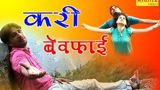 Kari bewafai | d c madana, buta singh | haryanvi new romantic songs