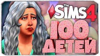 Мамочка постарела 😭 - The Sims 4 Челлендж - 100 детей ◆