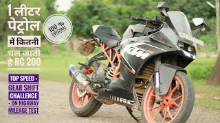 KTM RC200 Mileage Test in 1 Litre Petrol | Not Bad Mileage | Top Speed #ktmrc200 #rc200 #ktmbikes