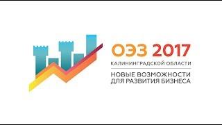 Форум «Особая экономическая зона Калининградской области» в режиме Online