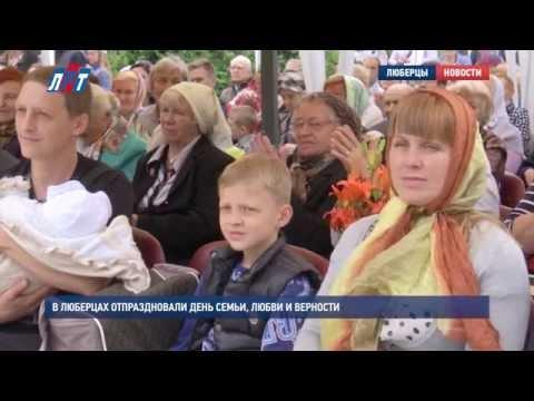 В Люберцах отпраздновали День семьи, любви и верности