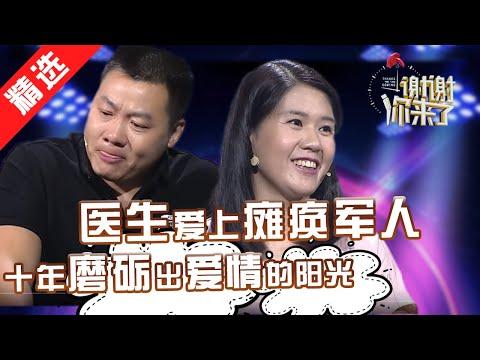 最新!!重庆卫视《谢谢你来了》20170821:实习医生成就的特殊的病人;因为爱情,生命出现希望