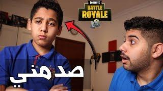 لعبت فورت نايت مع أخوي الصغير وفوزني !! 😮 | Fortnite