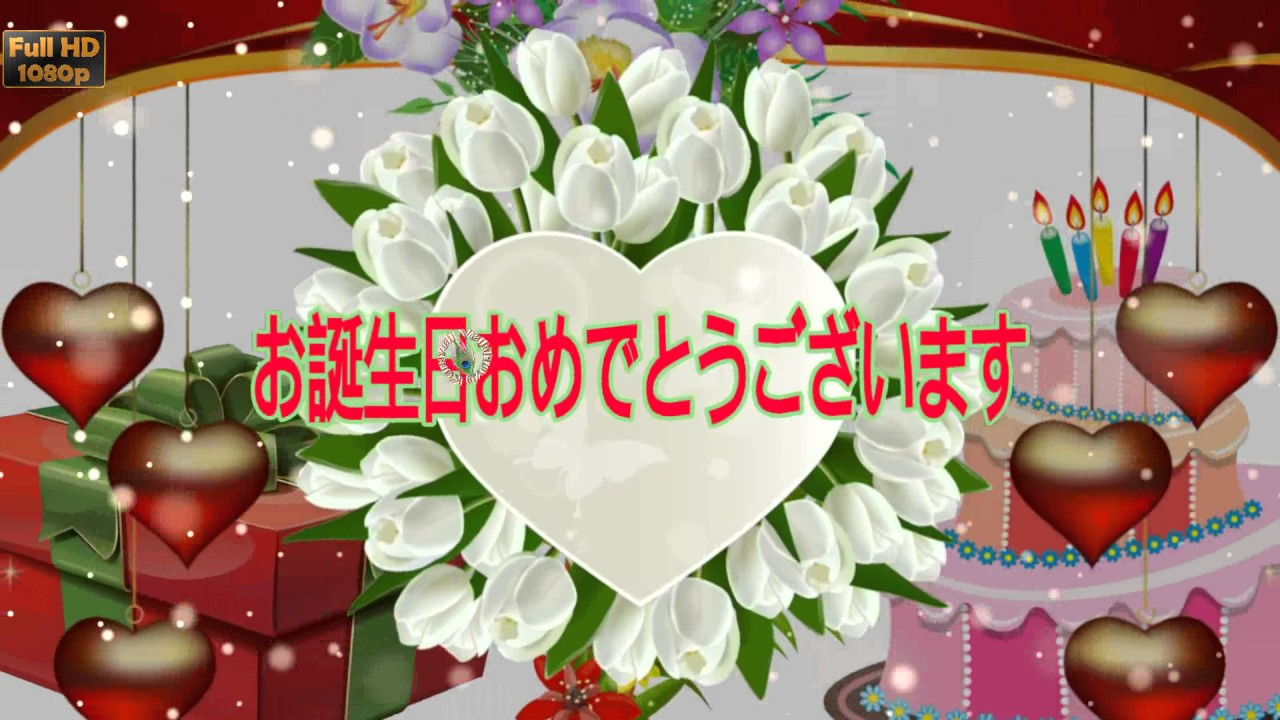Birthday Wishes In Japanese Greetings Messages Ecard Animation