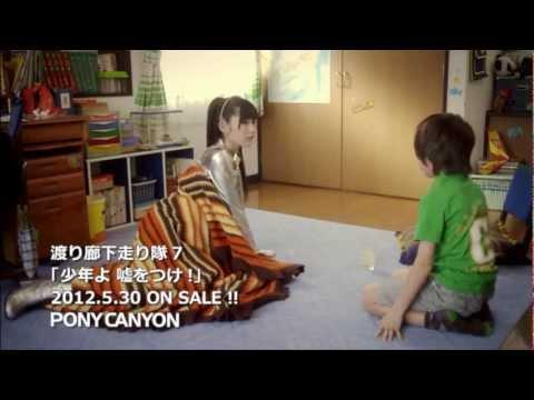 【PV】渡り廊下走り隊7/少年よ 嘘をつけ!(Short ver.)【公式】