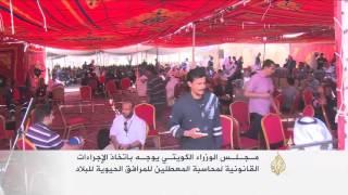 إجراءات قانونية لمحاسبة المعطلين للمرافق الحيوية بالكويت