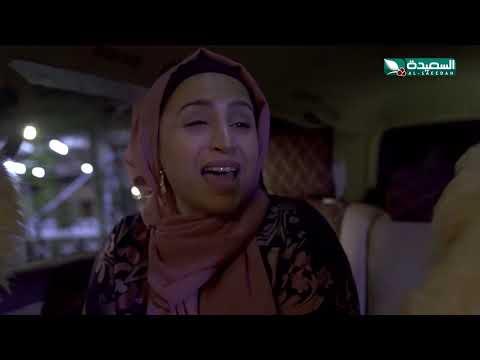 عودة نجمة الدراما اليمنية الفنانة منى الأصبحي للشاشة اليمنية  بعد غربة في أمريكا #خلف_الشمس