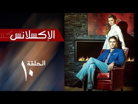 مسلسل الإكسلانس حلقة 10 HD كاملة