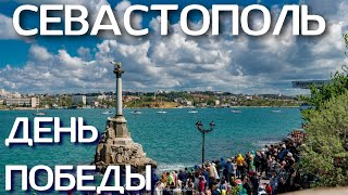Севастополь переполнен! День ПОБЕДЫ в Крыму 2021. Парад и народные гуляния сегодня 9 мая. Крым