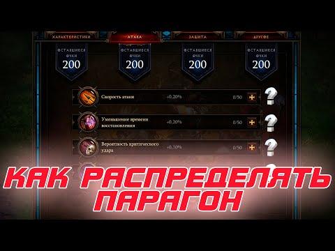 видео: diablo 3: Как правильно распределять парагон с 1 по 800 уровни
