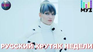 Русский Крутяк Недели (МУЗ ТВ) - 6 февраля 2019