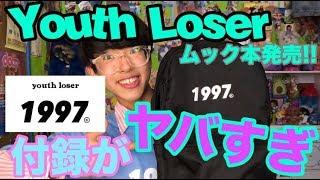 4/18に発売された Youth Loserのムック本を紹介してみました‼️これは平成最後のゲットしないと後悔するアイテムだね  ✨ 付録がどれ程使いやす...