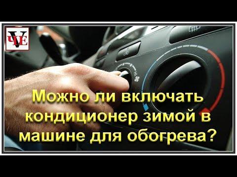 Можно ли включать кондиционер зимой в машине для обогрева?