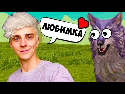 Влад А4 поет песню ЛЮБИМКА в WildCraft, ВЫПОЛНЯЮ ЗАДАНИЕ ПОДПИСЧИКОВ
