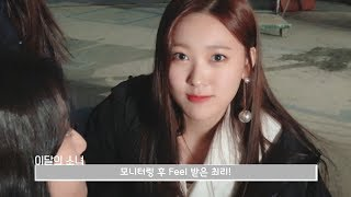 이달의소녀탐구 #304 (LOONA TV #304)