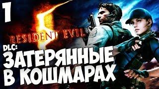 Затерянные в Кошмарах - Resident Evil 5 ( Gold Edition ) #1