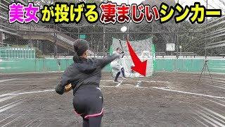 凄まじいシンカーを投げる野球美女!NPB選手から空振り連発・・