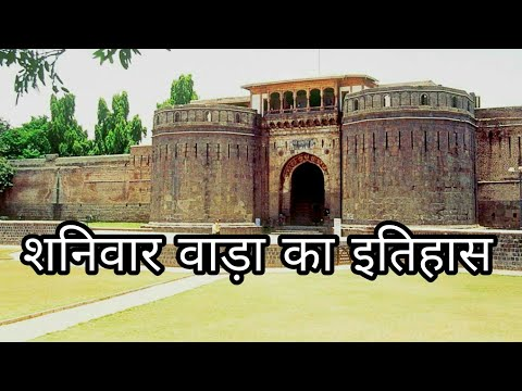 शनिवार वाड़ा का इतिहास || Shaniwar Wada History in Hindi || Facts about Shaniwar Wada in Hindi