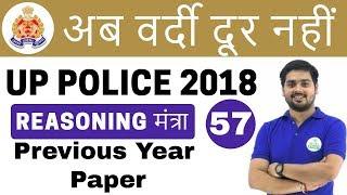 9:00 PM UP Police Reasoning by Hitesh Sir | Previous Year Paper  | अब वर्दी दूर नहीं | Day #57