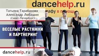 Веселые растяжки и партнеринг. Татьяна Тарабанова, Александр Любашин, Санкт-Петербург