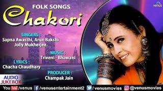 Chakori - Jukebox | Sapna Awasthi, Arun Bakshi & Jolly Mukherjee | Best Hindi Songs