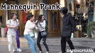 Mannequin prank in China  - By DapengPrank - Creator Spotlight
