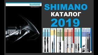 SHIMANO Рыболовные удилища Каталог 2019 Шимано katalog