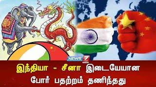 இந்தியா – சீனா இடையேயான போர் பதற்றம் தணிந்தது