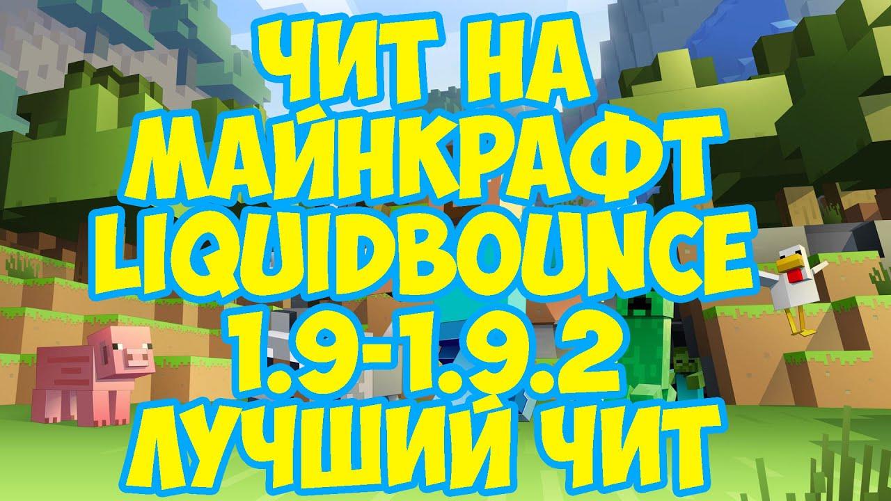 Читы для Майнкрафт   Minecraft 1.11, 1.10, 1.9, 1.8, 1.7 ...
