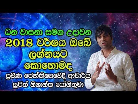 ධන වාසනා සමග උදාවන 2018 ලග්න පලාපල සවිස්තරාත්මකව - 2018 Astrology Forecast