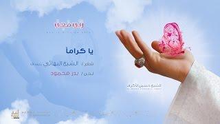 يا كراماً | الشيخ حسين الأكرف