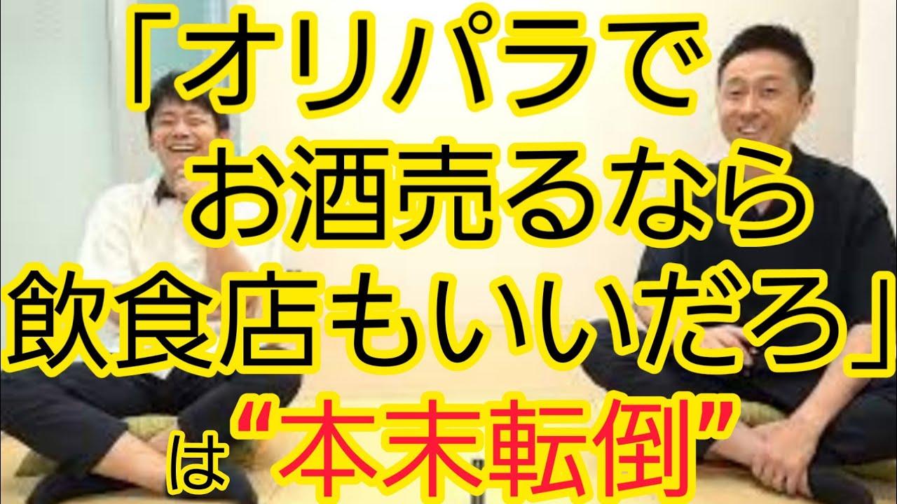 【酒類販売】オリパラ会場での酒類販売の報道