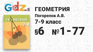 § 6 № 1-77 - Геометрия 7-9 класс Погорелов