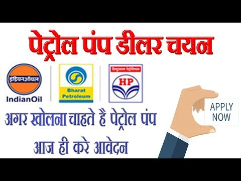 Petrol Pump Dealer Chayan Registration Online Complete Detail |HP|Bharat|Indian Oil