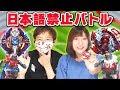 日本語禁止 でバトルしたら面白すぎたw 英語禁止 ベイブレードバースト超Z ランダムブースター Vol.10 サッカーボーグ