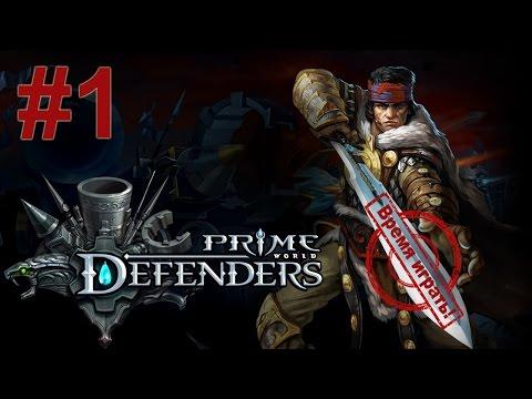 видео: Прохождение prime world: defenders [#1] - Начало (без комментариев)