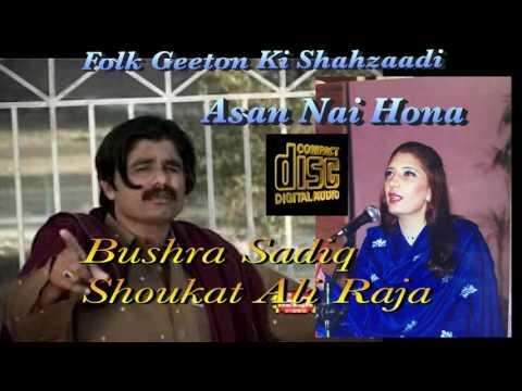 Asaan nai Hona Shoukat Ali Raja Bushra Sadiq Best Song 2017