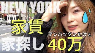 【2019年最新物件】NYマンハッタンの家賃は40万以上!ジムなどのアメニティも充実!