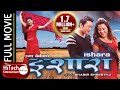 Ishaara ~ Nepali Movie | Rekha Thapa, Uttam Pradhan