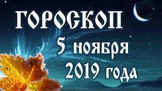 Гороскоп на сегодня 5 ноября 2019 года 🌛 Астрологический прогноз каждому знаку зодиака