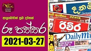 Ayubowan Suba Dawasak| Paththara | 2021-03-27 |Rupavahini Thumbnail