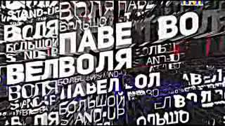 Pavel Volya Boljshoy StandUp 2014 SATRip low