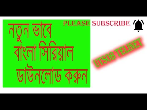 How To Do Download Bengali Tv Serial কিভাবে বাংলা সিরিয়াল ডাউনলোড করা  হয় Bengali Tv Serial