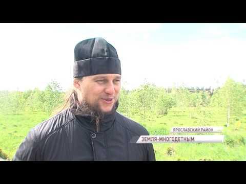 Три многодетные семьи из Ярославля бесплатно получили земельные участки