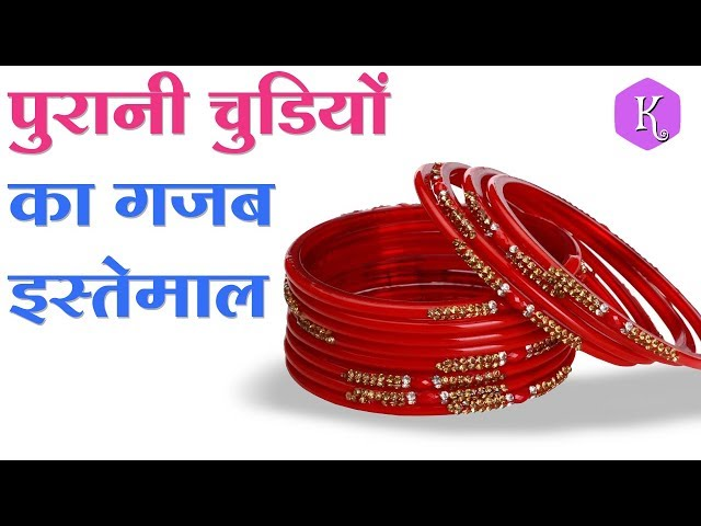 ?????? ??????? ?? ???? ????? ????? | Old Bangles TORAN By Khushis DIY