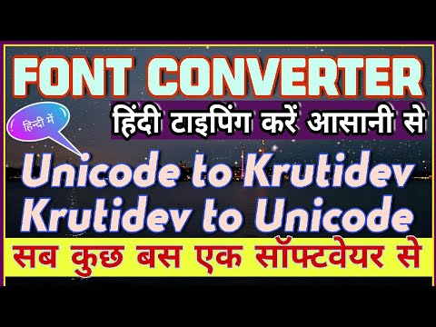 Font Converter | How To Type Hindi With English Keyboard | English To Hindi Converter Tool Offline