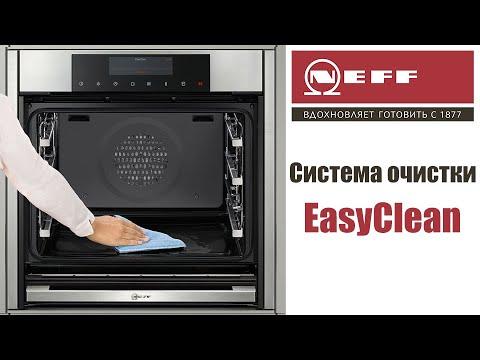 Лучшее, что вы можете сделать с горячим воздухом - EasyClean®