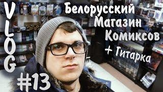 VLOG#13-Белорусский Магазин Комиксов +гитарка(Спасибо за подписку -Группа в ВК:http://vk.com/unbox_dd -Моя страница:http://vk.com/draggi_kun -Твиттер:https://twitter.com/Drakzon47 -Instagram:http://i..., 2016-02-08T03:48:35.000Z)